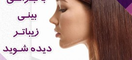 جراحی بینی در شهرضا